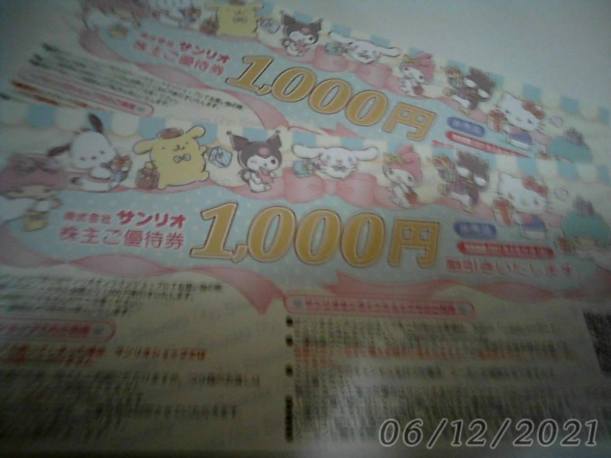 サンリオ 株主優待券1000円券・2枚・2000円 有効期限2021・9・30日_画像1