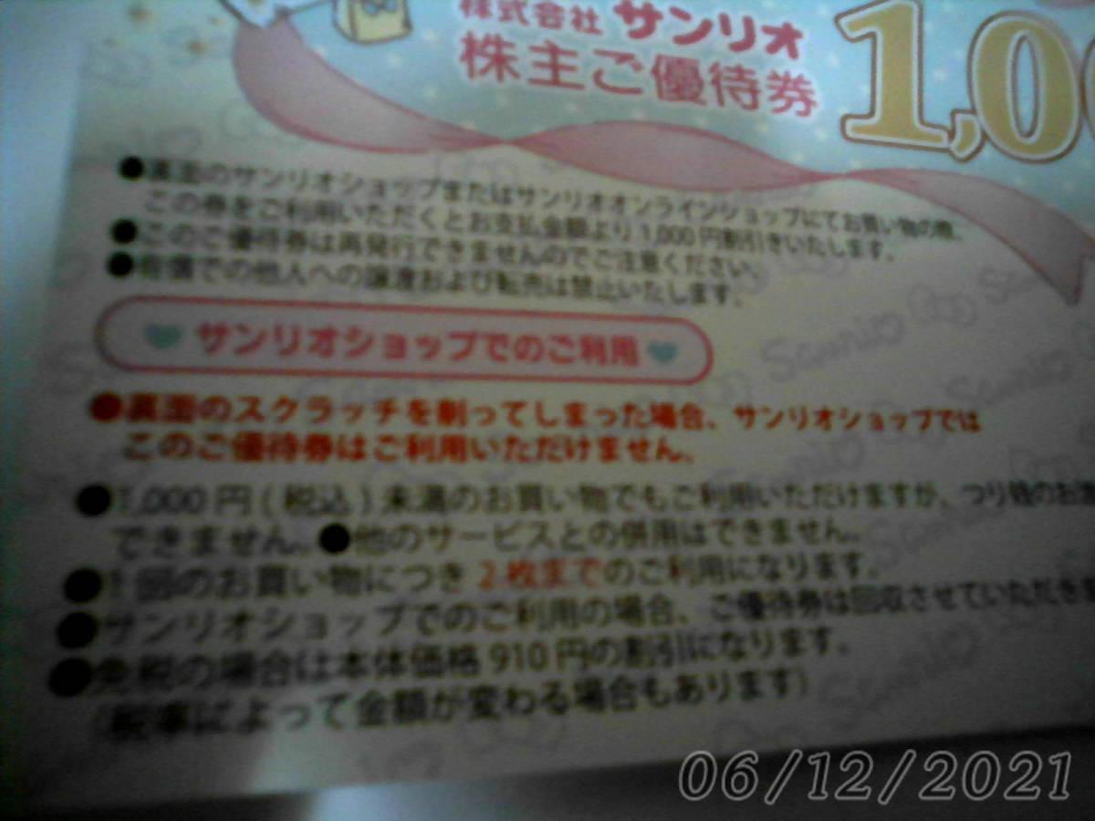 サンリオ 株主優待券1000円券・2枚・2000円 有効期限2021・9・30日_画像2