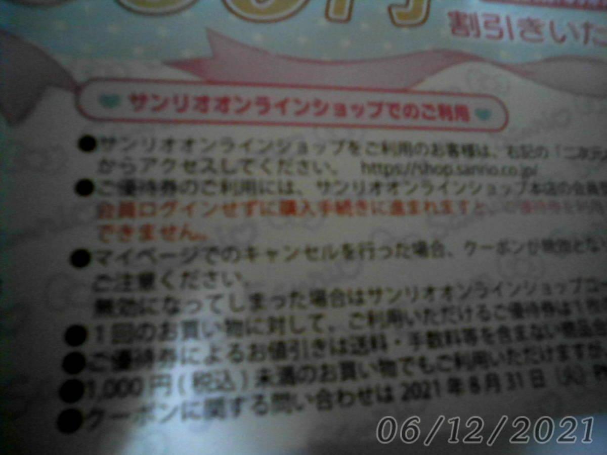 サンリオ 株主優待券1000円券・2枚・2000円 有効期限2021・9・30日_画像3