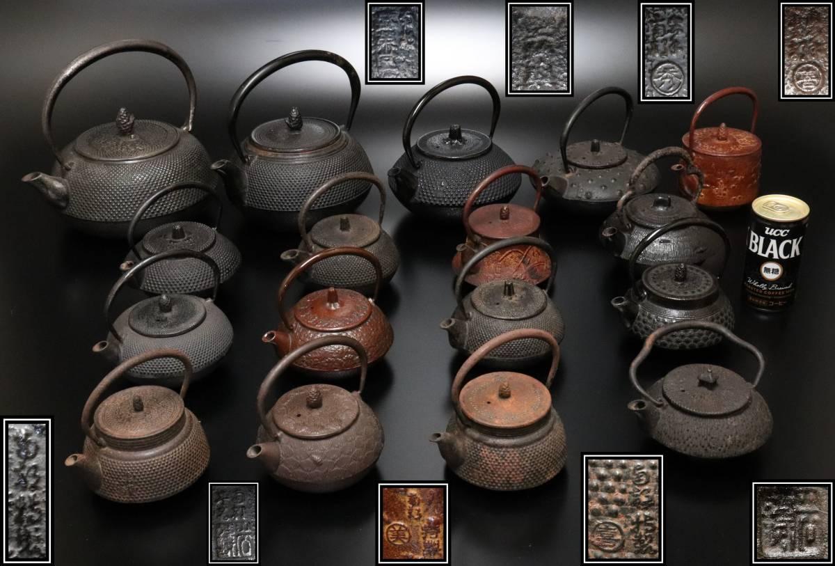 煎茶道具 南部鉄器 在銘 鉄瓶 鉄瓶急須 まとめて17点 総重量13.4kg
