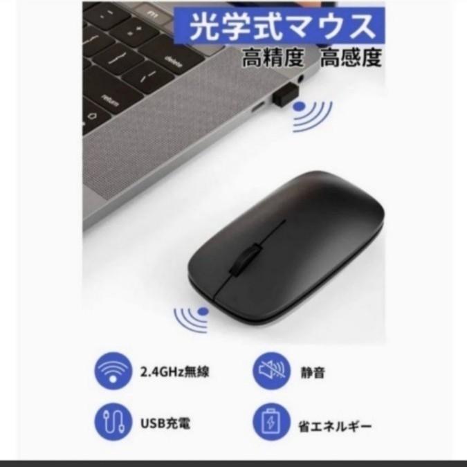 ワイヤレスマウス 静音 充電式 超薄型 無線 マウス 2.4GHz 光学式