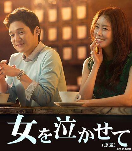 韓国ドラマ【女を泣かせて】全話◆DVD