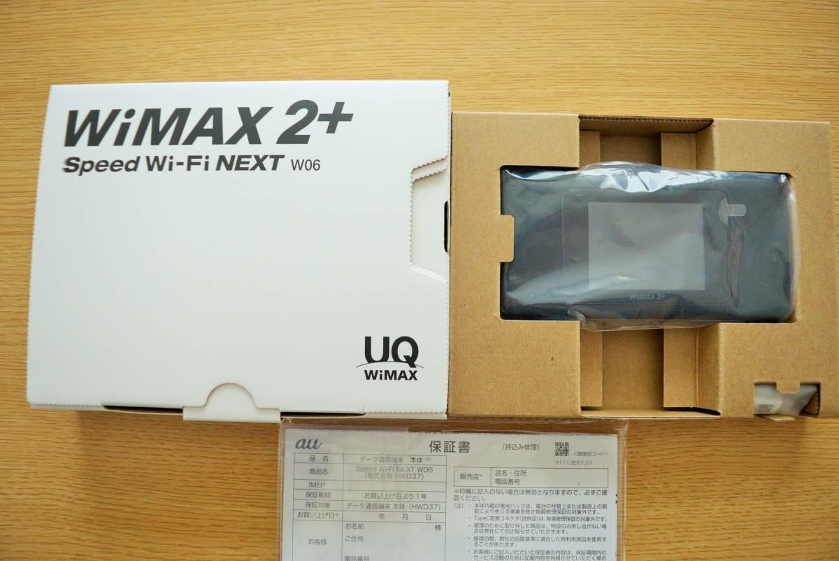 『Speed Wi-Fi NEXT W06 スピード ワイファイ ネクスト』