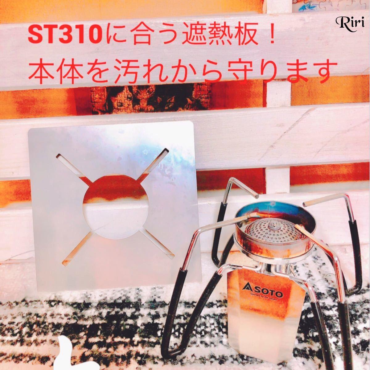 。SOTO /ST310にフィットする防風/耐熱性チューブ/遮熱板/3点セット