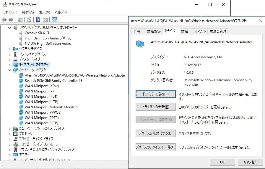 NEC USB接続無線LAN(Wi-Fi)Aterm WL450NU-AG Windows10対応