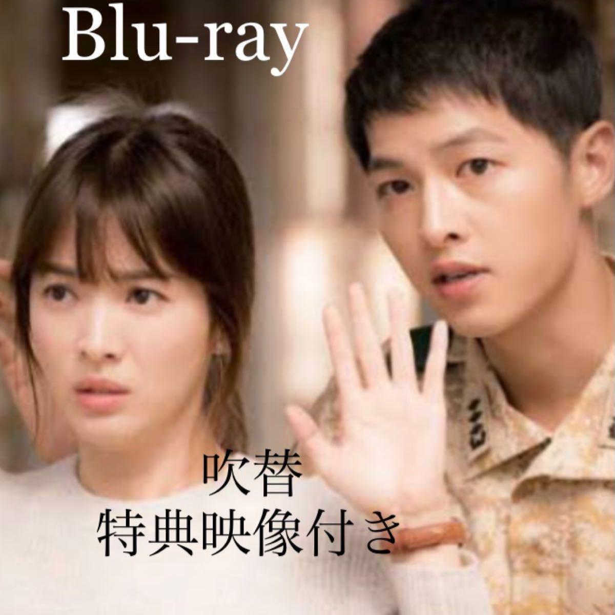 韓国ドラマ 太陽の末裔 Blu-ray