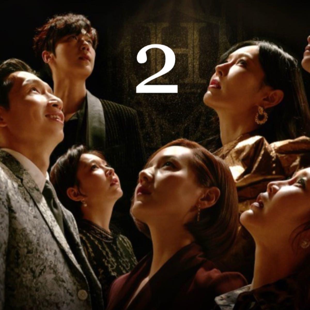 韓国ドラマ ペントハウス2 Blu-ray