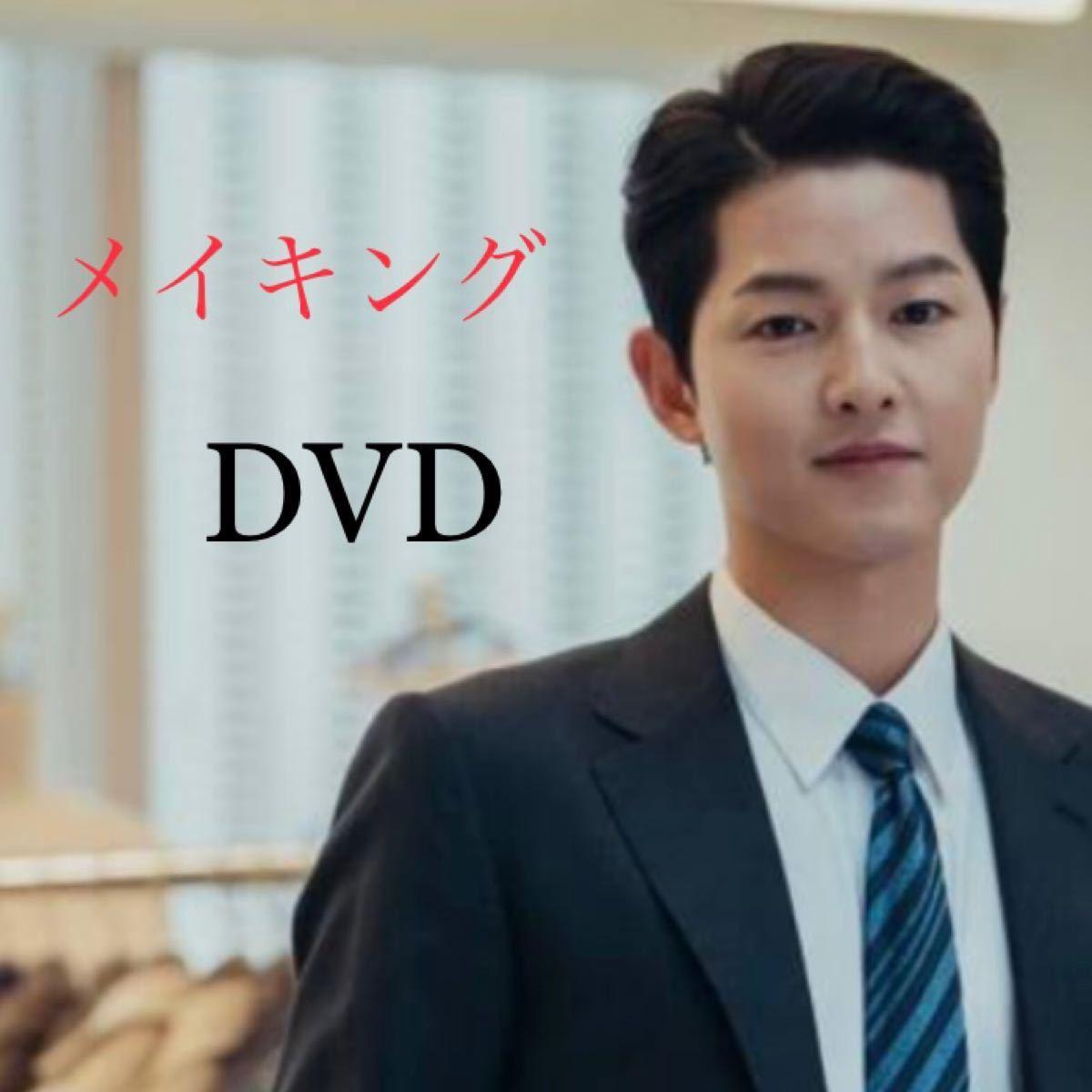 韓国ドラマ ヴィンチェンツォ メイキングDVD