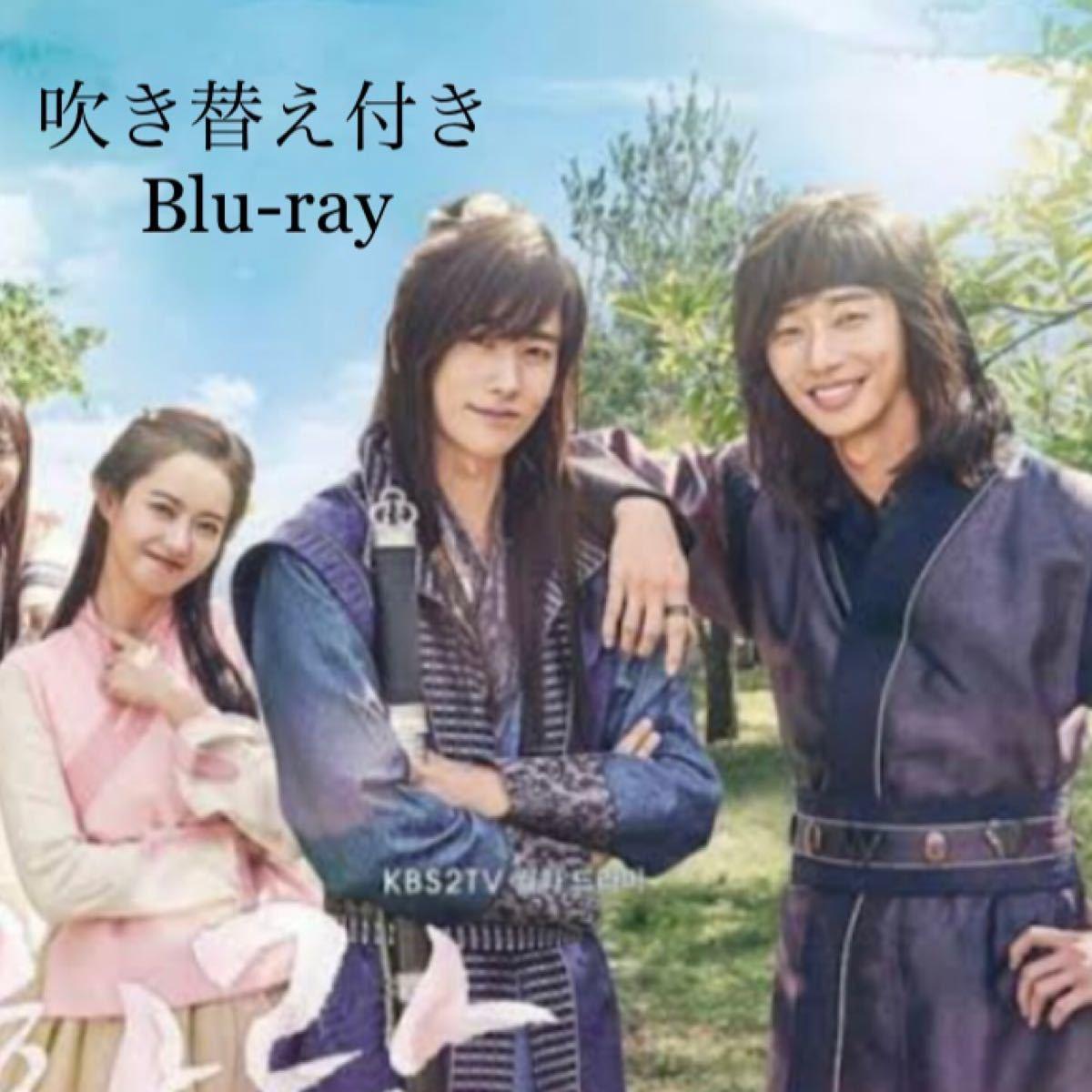 韓国ドラマ 花郎 Blu-ray
