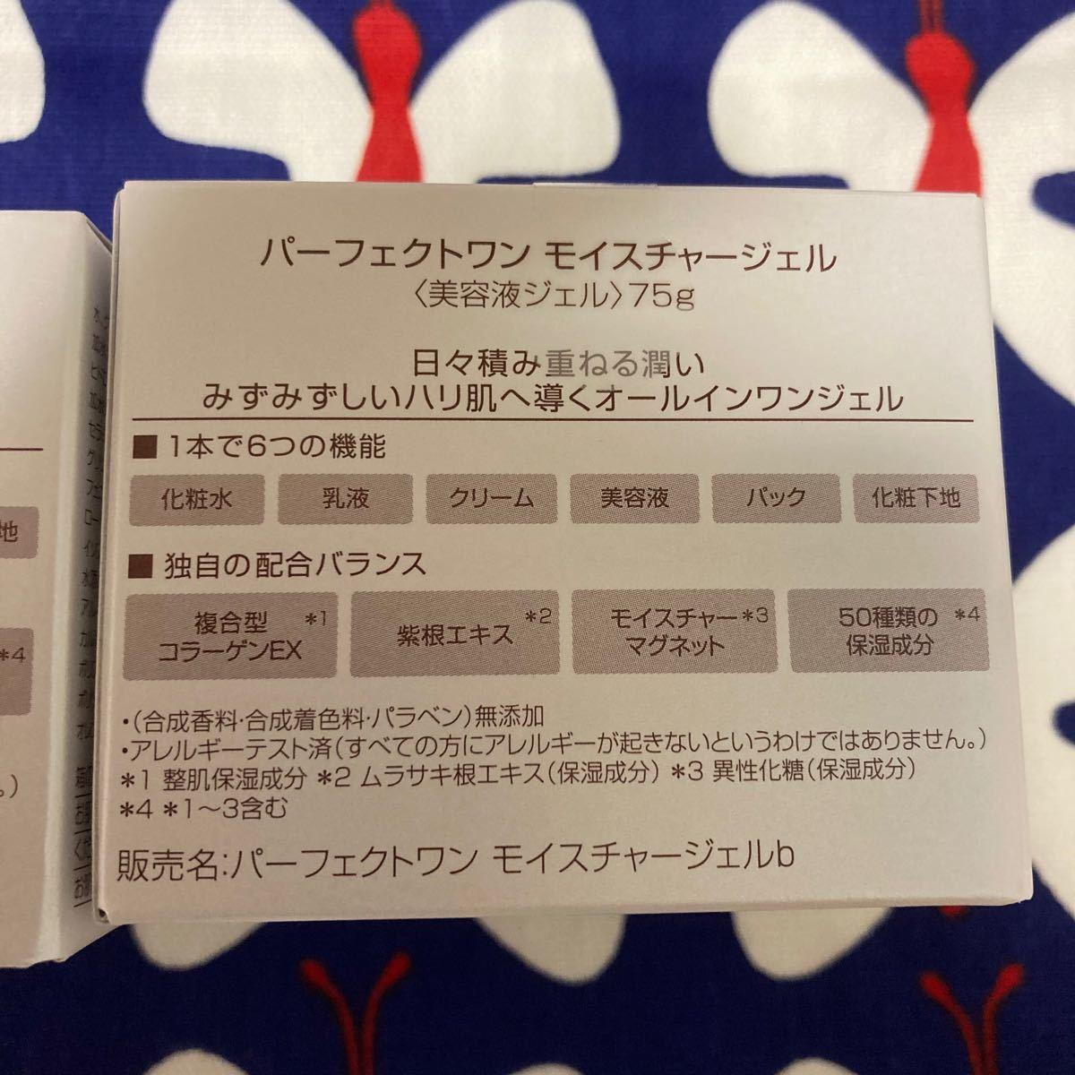 2個セット パーフェクトワン モイスチャージェル 75g  新日本製薬