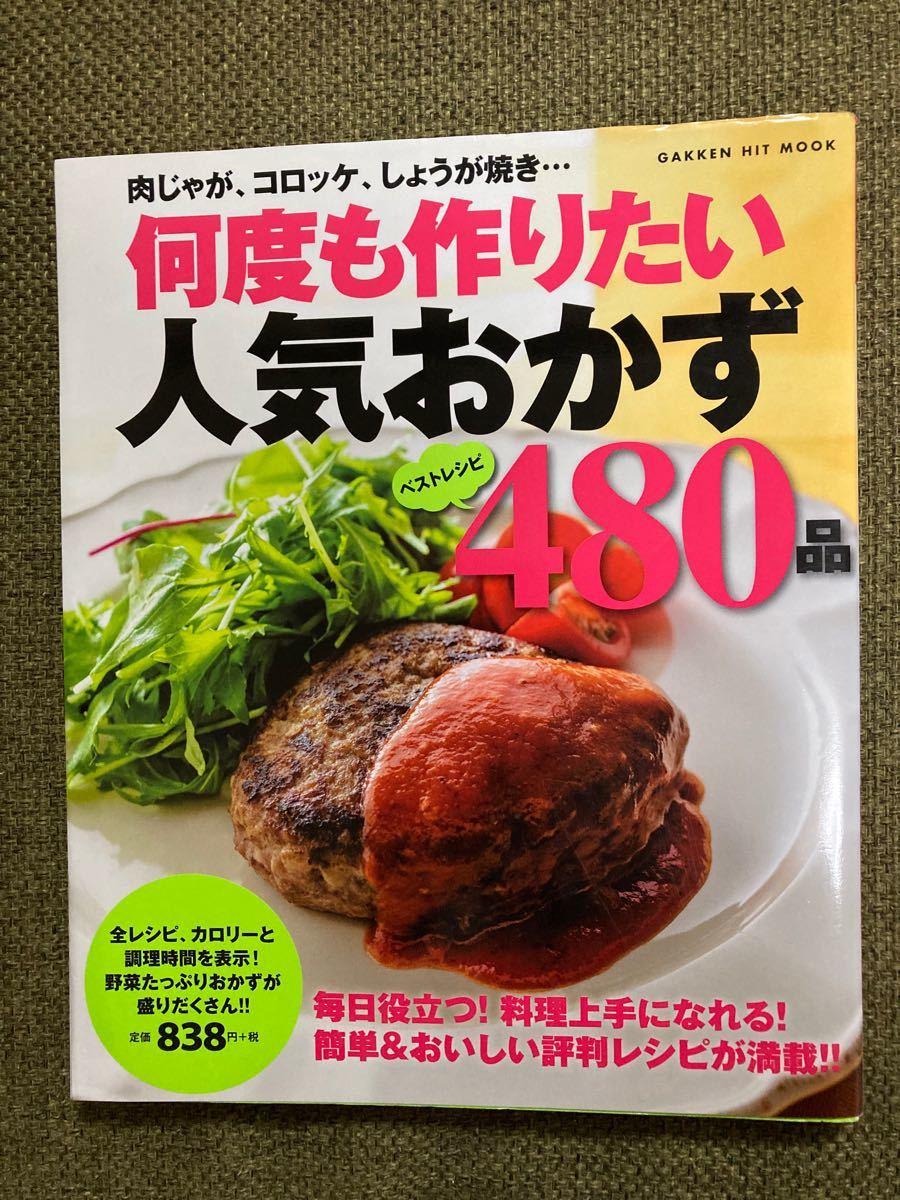 料理本 何度も作りたい人気おかずベストレシピ480品