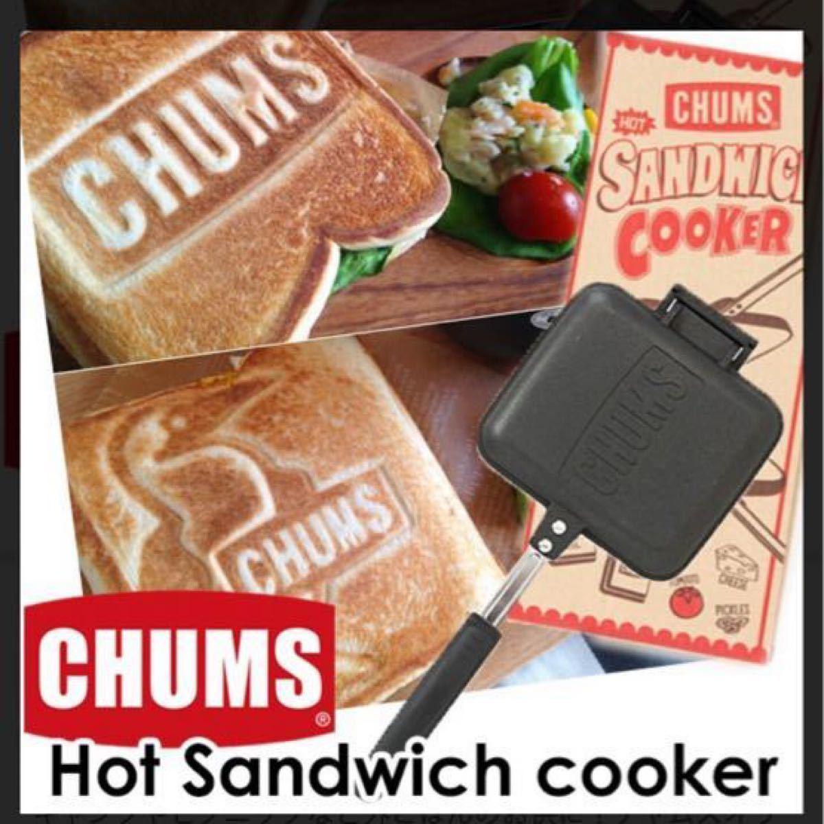 チャムス ホットサンド メーカー 完売品 入手困難 DOD  コールマン スノーピーク ロゴス ワークマン  CHUMS クッカー