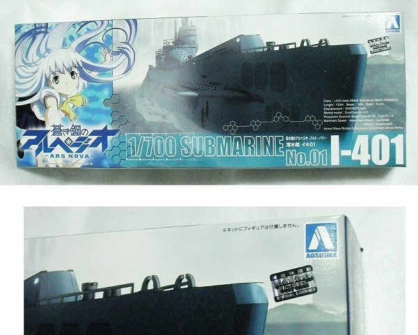 蒼き鋼のアルペジオ アルス・ノヴァ No.01 潜水艦 イ401 1/700 プラモデル イオナ 青島文化教材社 新品 即決