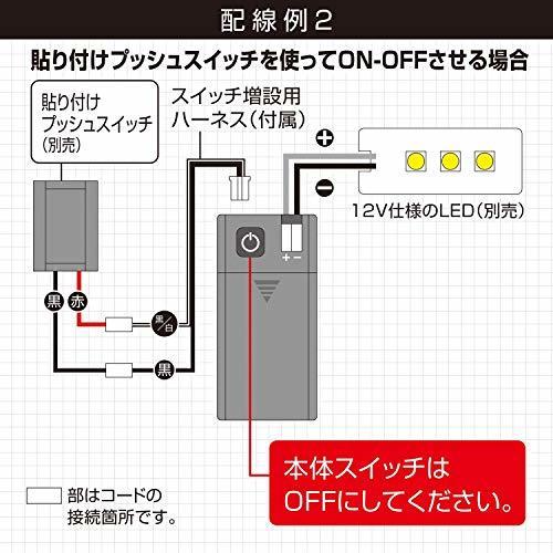 お買い得限定品 【Amazon.co.jp 限定】エーモン LED用電源ボックス MAX120mA 電池式/スイッチ付 (189_画像4