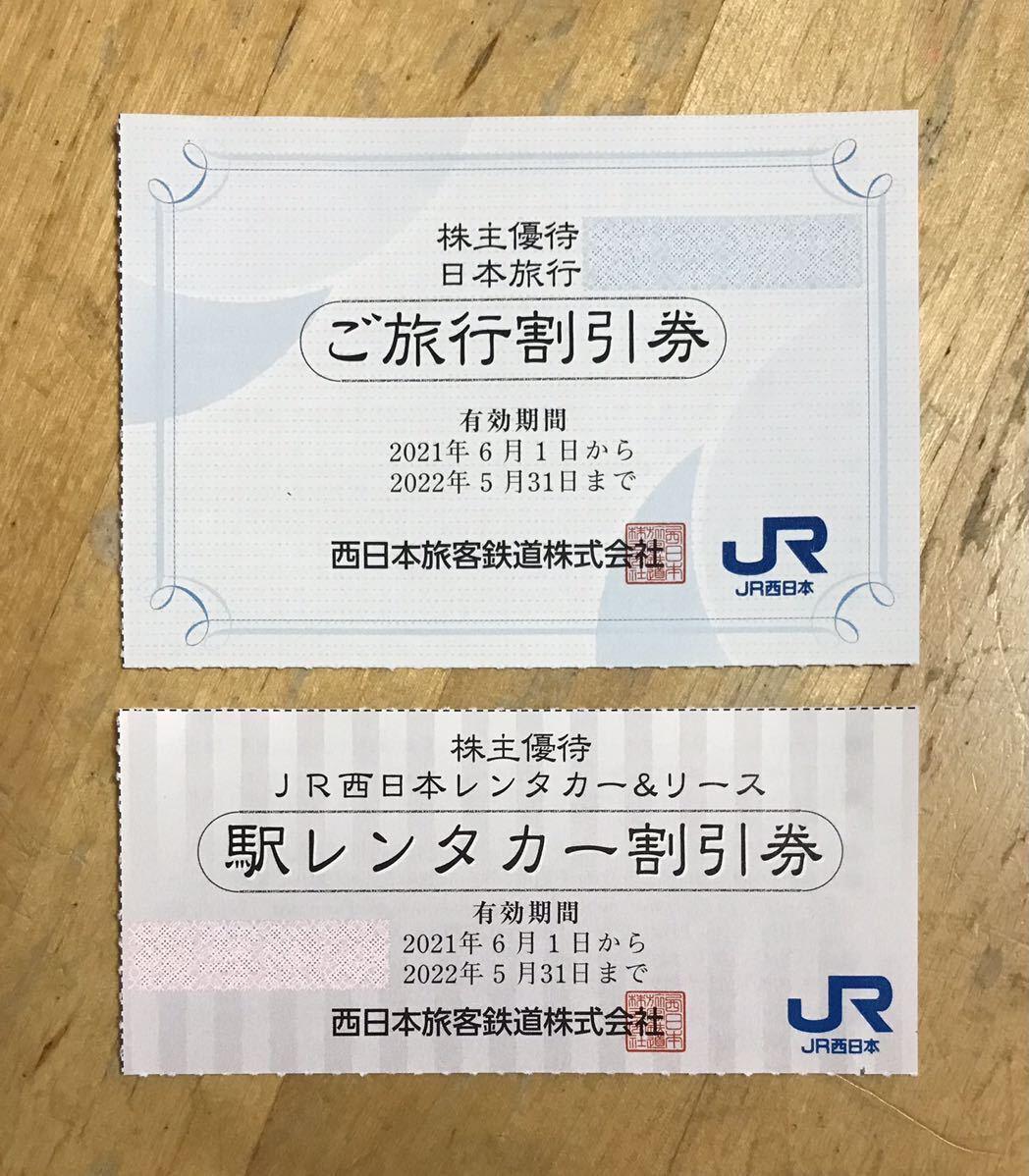 最新JR西日本株主優待 日本旅行 ご旅行割引券+駅レンタカー割引券 2022年5月31日まで有効_画像1