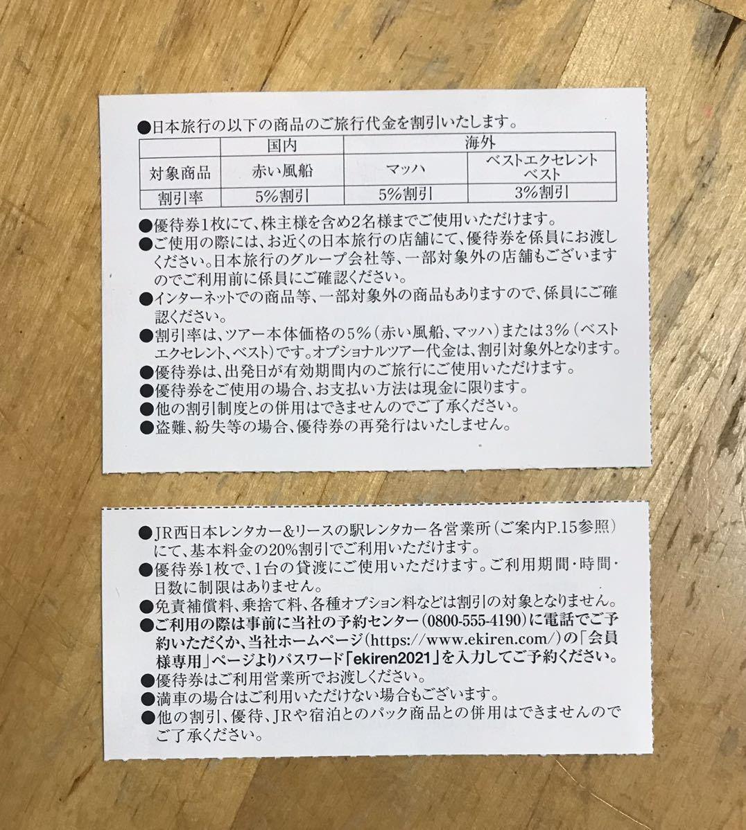 最新JR西日本株主優待 日本旅行 ご旅行割引券+駅レンタカー割引券 2022年5月31日まで有効_画像2