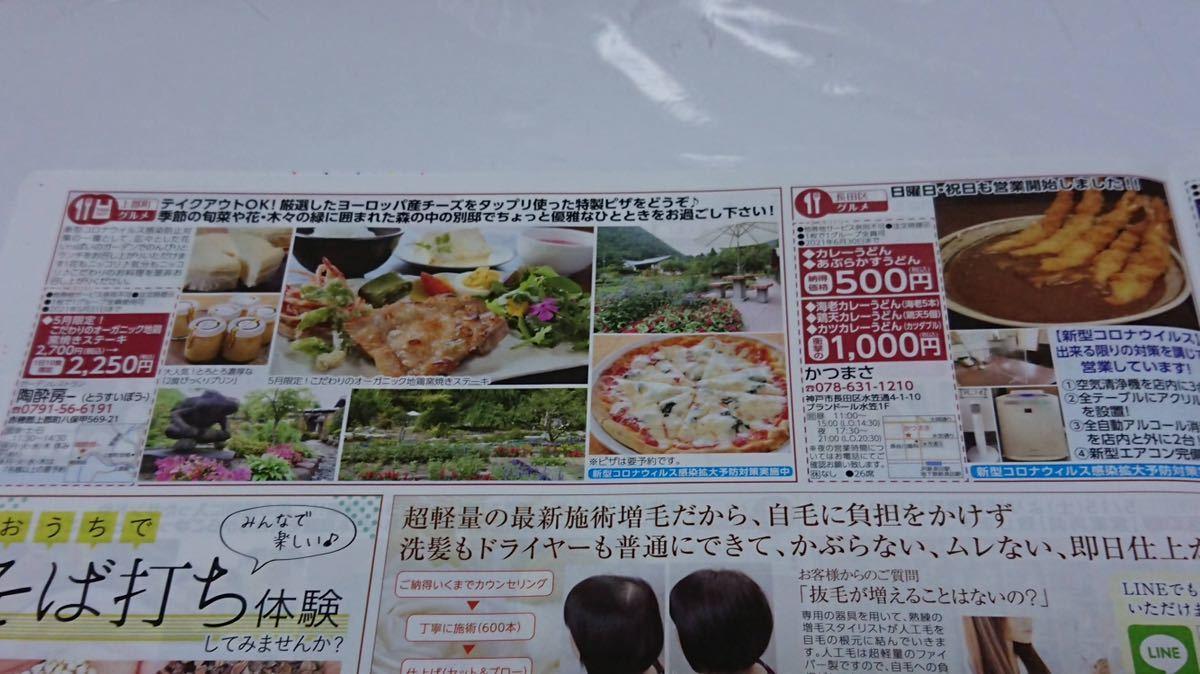 神戸新聞 使っ得クーポン 5.6月号 割引券 クーポン 有効期限 2021年6月30日迄_画像6