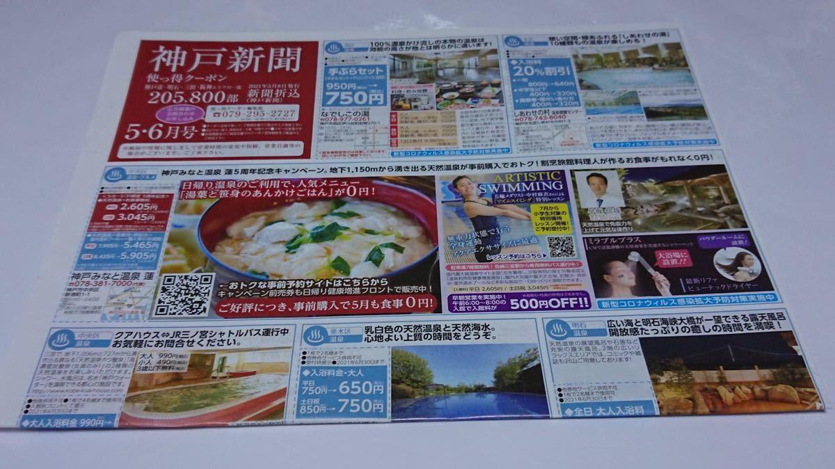 神戸新聞 使っ得クーポン 5.6月号 割引券 クーポン 有効期限 2021年6月30日迄_画像1