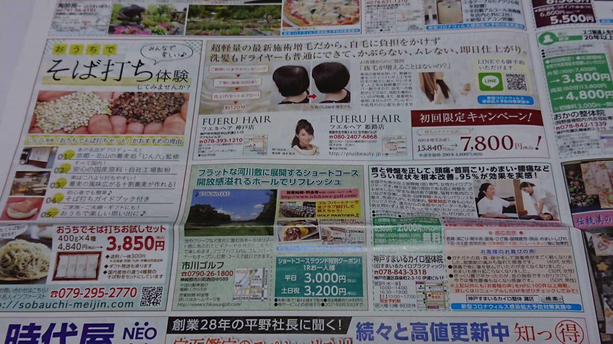 神戸新聞 使っ得クーポン 5.6月号 割引券 クーポン 有効期限 2021年6月30日迄_画像7