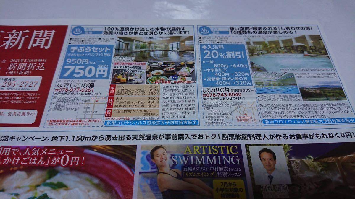 神戸新聞 使っ得クーポン 5.6月号 割引券 クーポン 有効期限 2021年6月30日迄_画像5