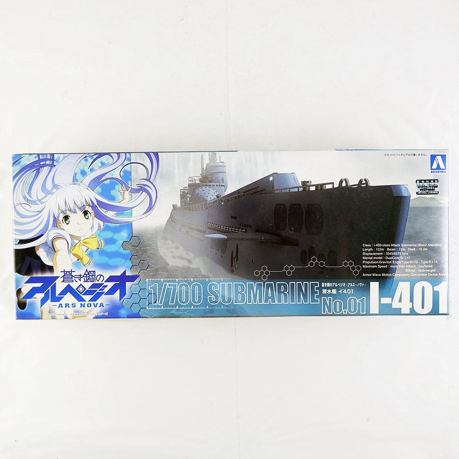 未組立 蒼き鋼のアルペジオ アルス・ノヴァ No.1 潜水艦 イ401 I-401 [X4831]