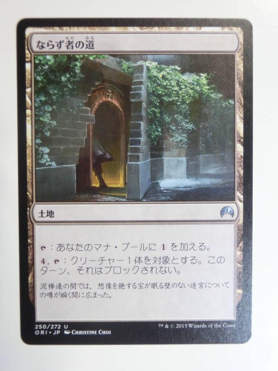 【MTG】ならず者の道 日本語1枚 マジック・オリジン ORI アンコモン_画像1