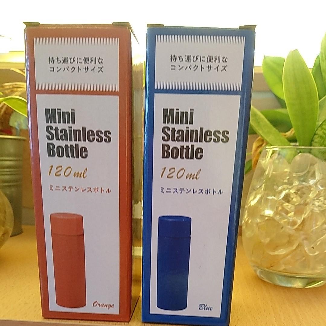 ミニステンレスボトル 0.12L(オレンジ とブルー 2色  ステンレスマグ 2本 未開封です。