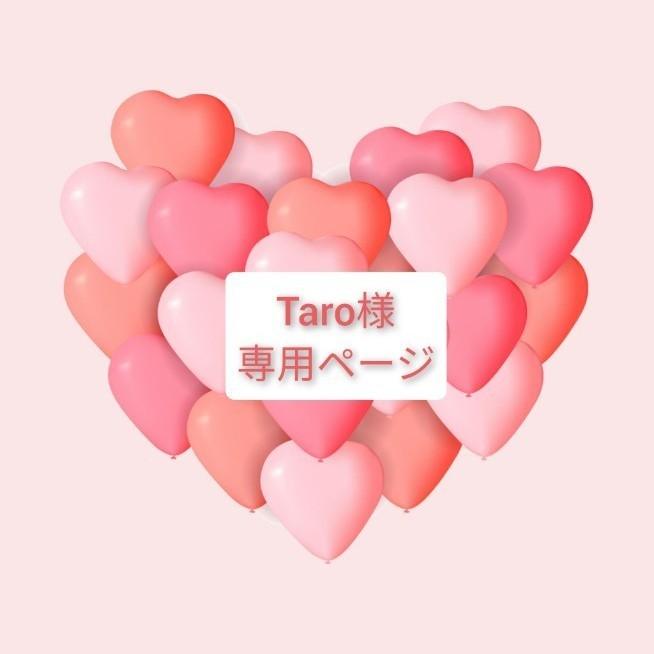 Taro様専用ページ(*^^*)
