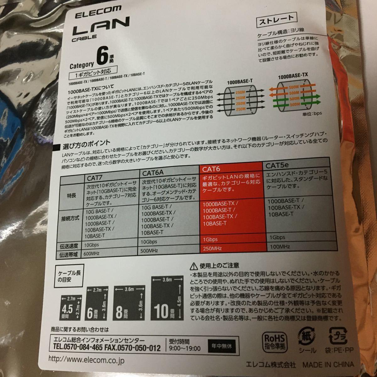 ELECOM LANケーブル CAT6 10m