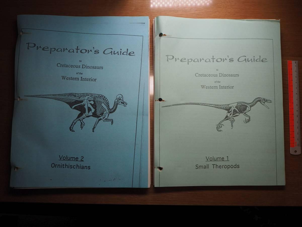 13書籍・恐竜化石の本 プレパレーターズガイド1 (希少・高額本 2冊セット)
