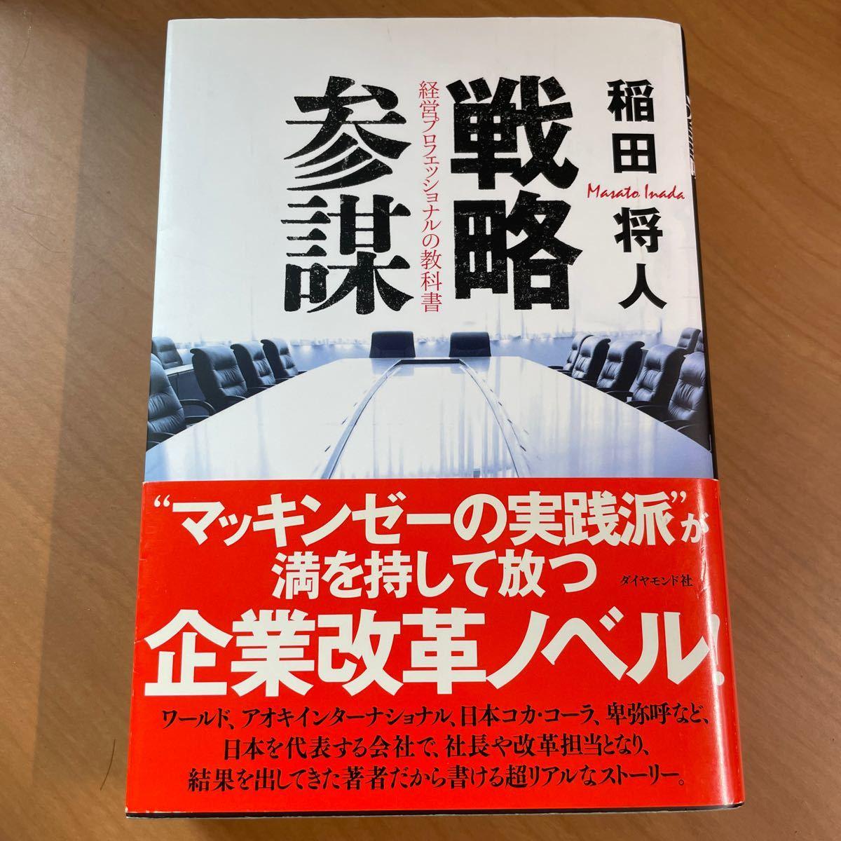 戦略参謀:経営プロフェッショナルの教科書 稲田将人 【著】 ダイヤモンド社