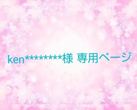 ken********様専用ページ