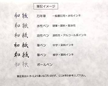 白 A4判 50枚 【Amazon.co.jp 限定】和紙かわ澄 OA和紙 雲水 白 A4判 50枚_画像5