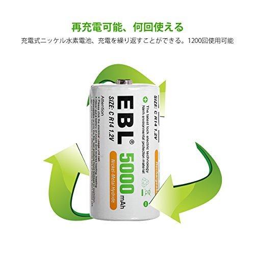単2形充電池2個 EBL 単2形 充電式ニッケル水素電池 2個入 ケース付き 高容量5000mAh、約1200回使用可能 単二充_画像2