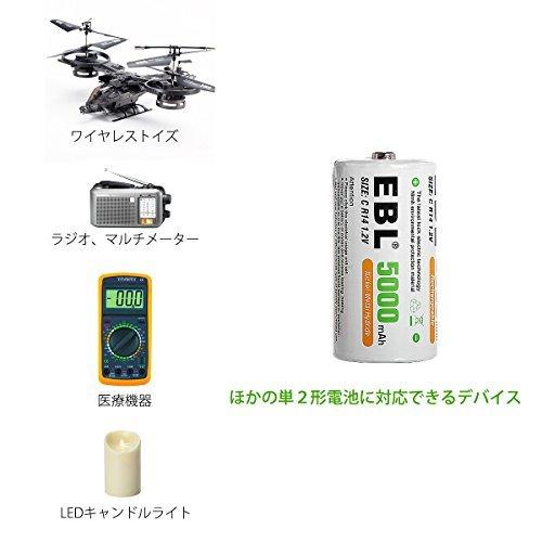 単2形充電池2個 EBL 単2形 充電式ニッケル水素電池 2個入 ケース付き 高容量5000mAh、約1200回使用可能 単二充_画像7