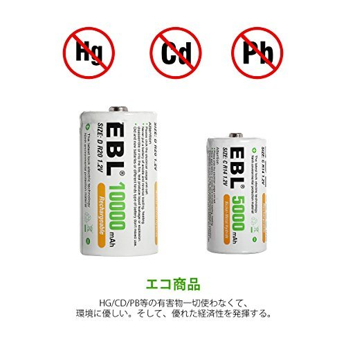 単2形充電池2個 EBL 単2形 充電式ニッケル水素電池 2個入 ケース付き 高容量5000mAh、約1200回使用可能 単二充_画像3