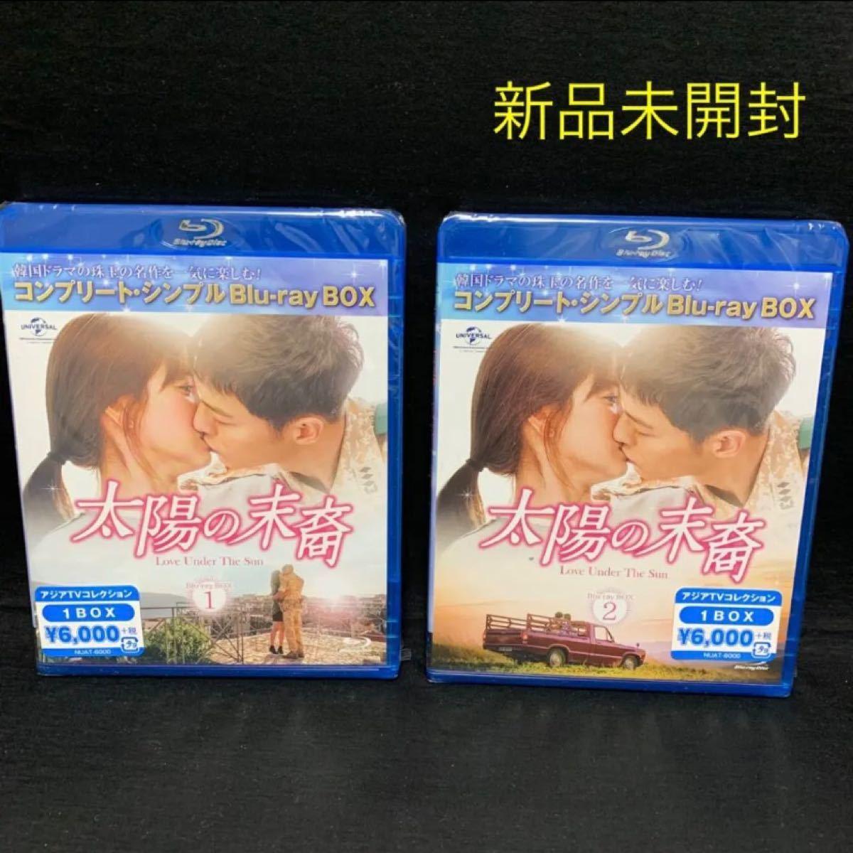 新品未開封!太陽の末裔 Love Under The Sun Blu-ray BOX1&2 全巻セット ブルーレイボックス 全巻