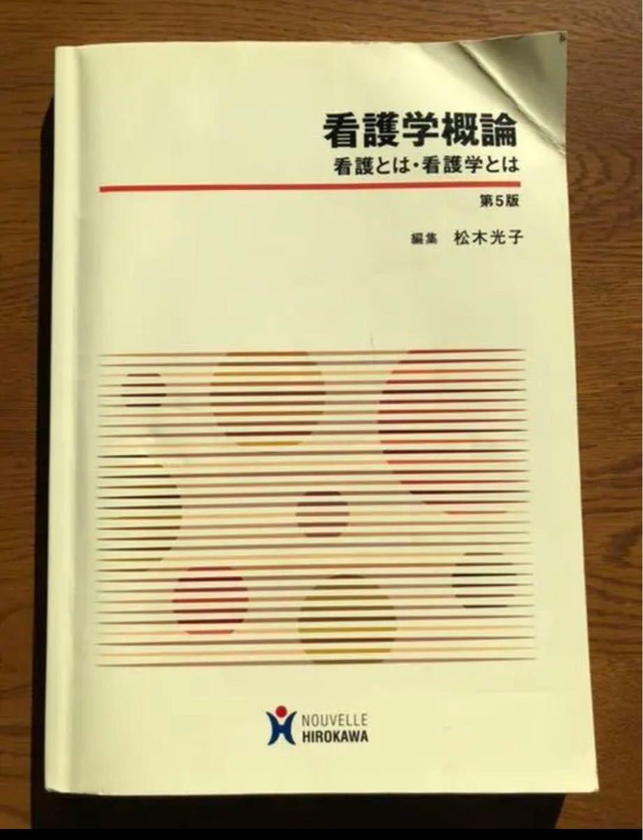 看護学概論  看護とは・看護学とは 第5版