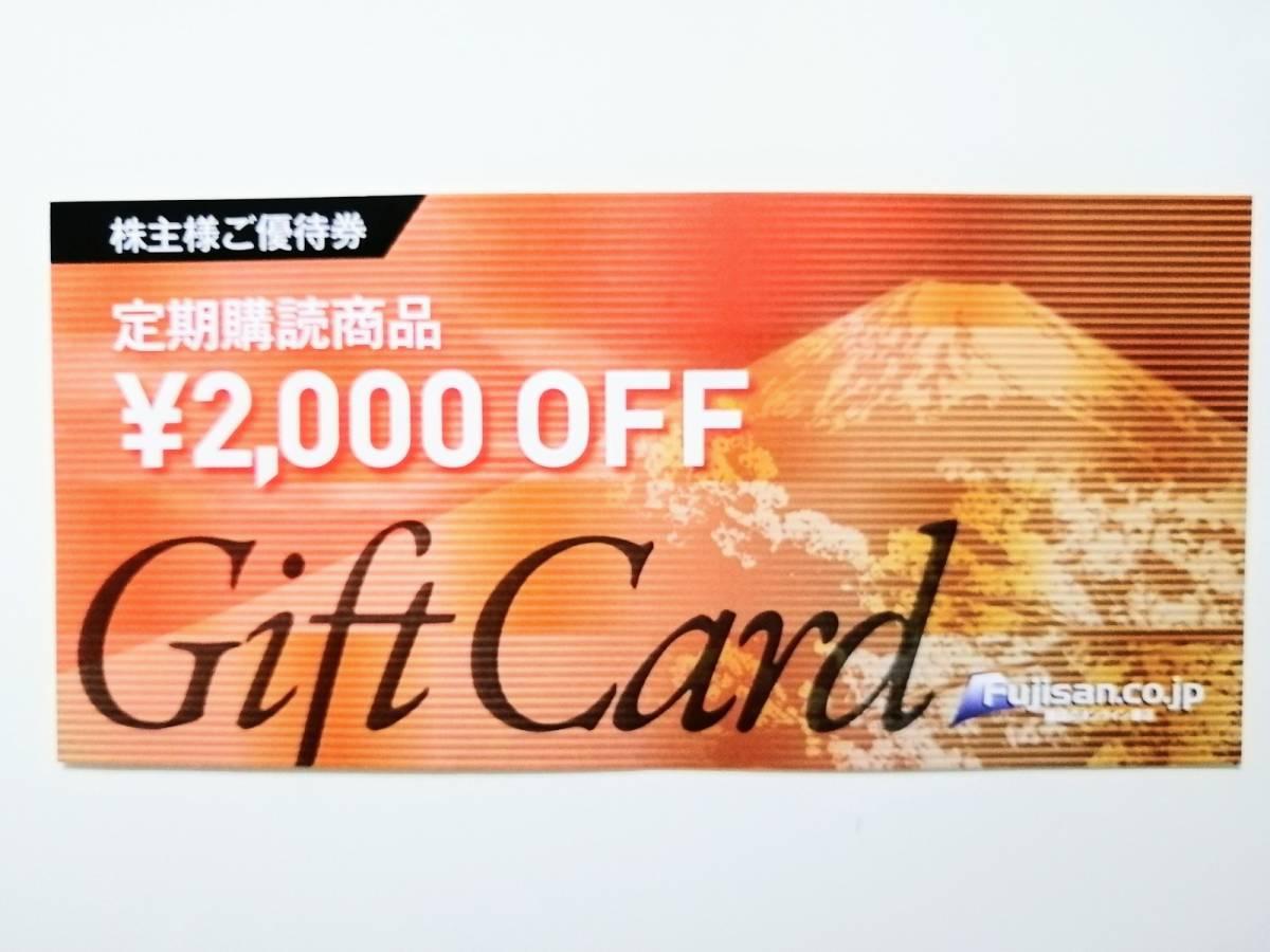 富士山マガジンサービス 株主優待 定期購読商品 2000円割引券_画像1