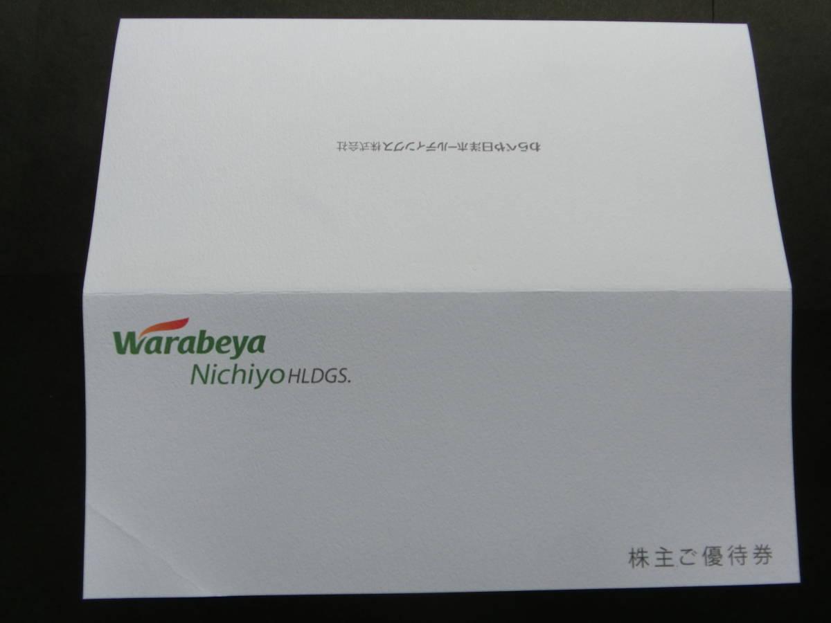 クオカード 2,000円1枚 (わらべや日洋ホールディングス㈱株主優待品・台紙付き)_画像3
