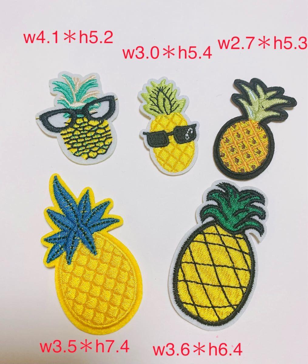 アイロンワッペン5枚 パイナップル 果物ワッペン 刺繍ワッペン アップリケ