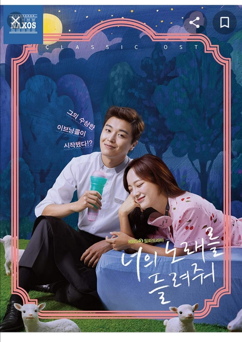 韓国ドラマ 「君の歌を聴かせて」ブルーレイ