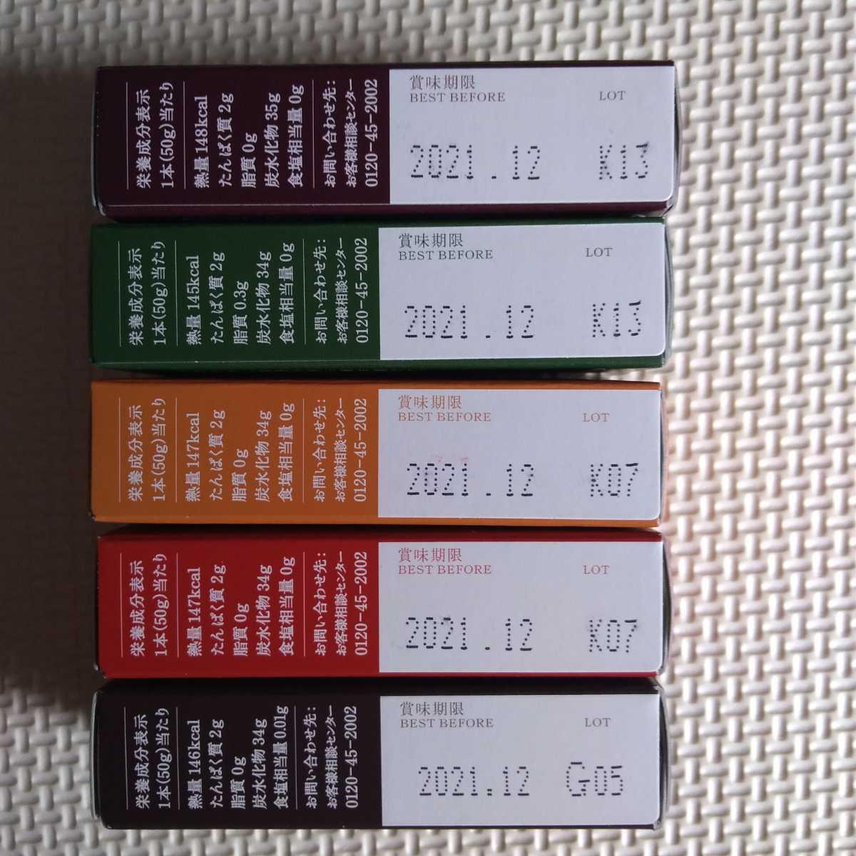 虎屋 とらや 小型羊羹 ようかん 新緑(抹茶)、夜の梅、おもかげ(黒糖)、紅茶、はちみつ 10本_画像2