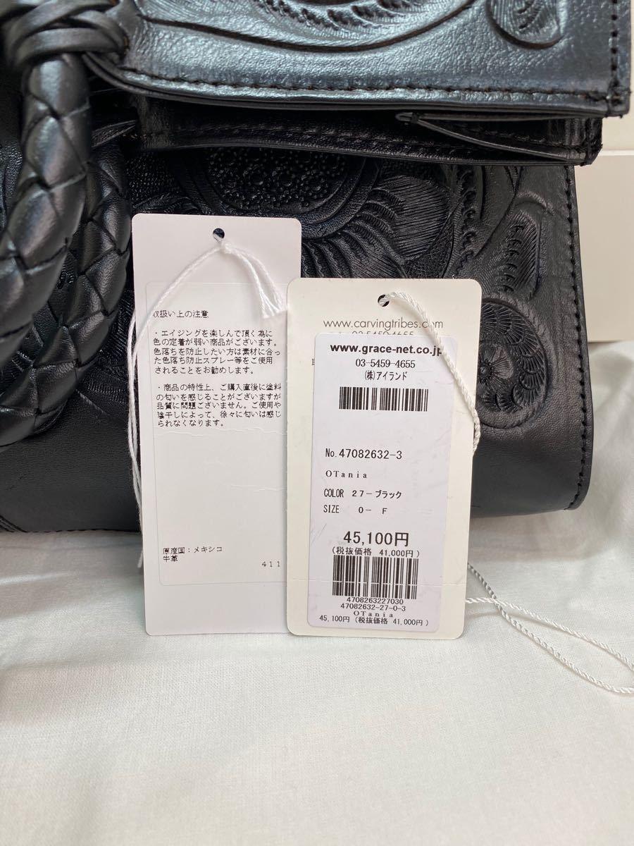 カービングバッグ Tania  グレースコンチネンタル  カービングトライブス 新品未使用 保存袋付き
