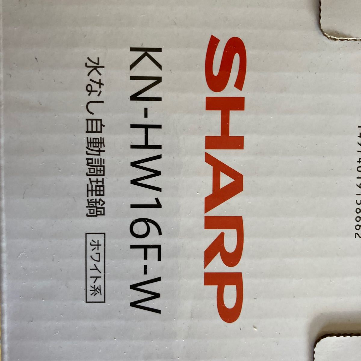 SHARP ヘルシオホットクック ホワイト KN-HW16F-W
