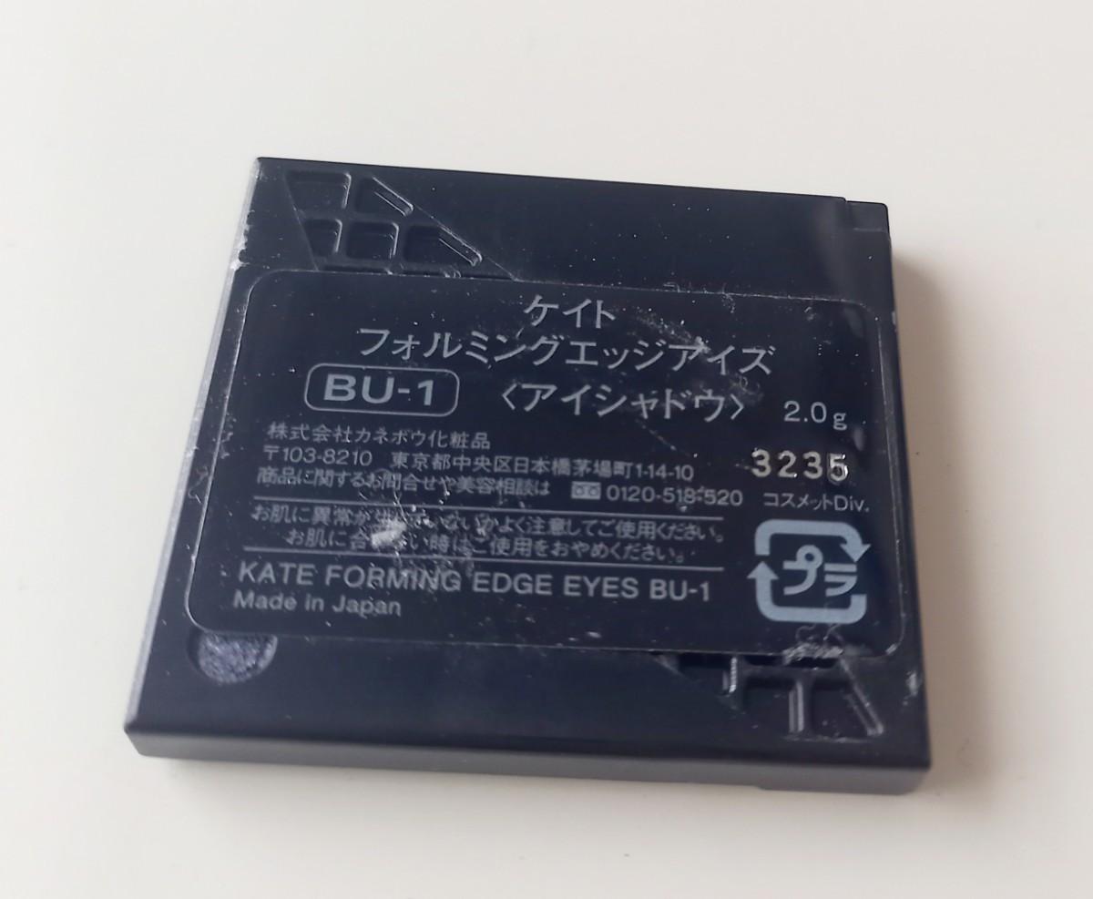 アイシャドウ KATE ケイト フォルミングエッジアイズ BU-1