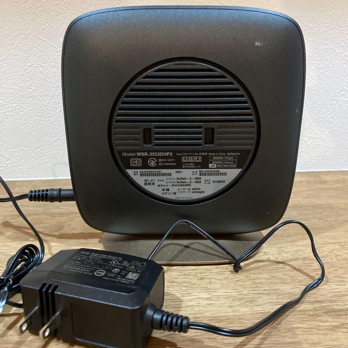 BUFFALO 無線LANルーター wsr2533dhp2