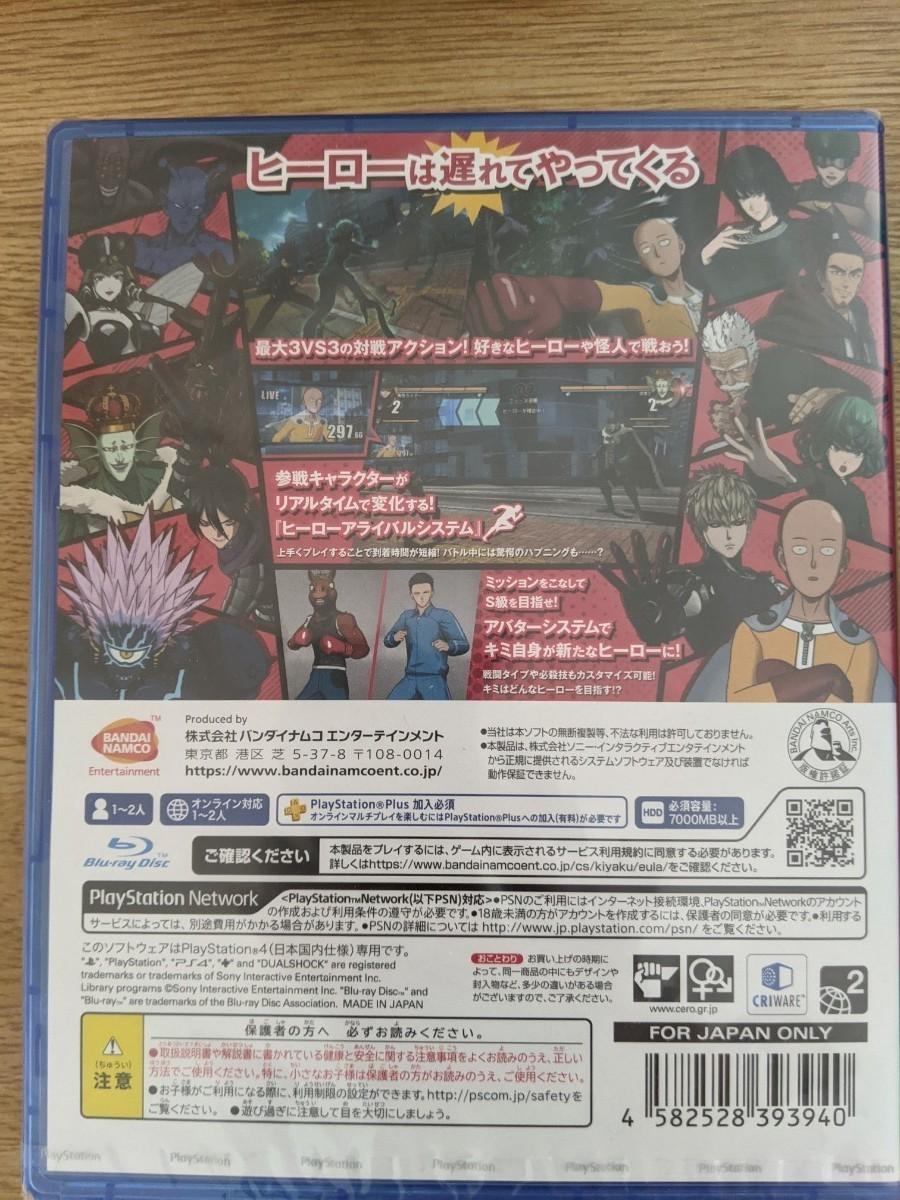 新品未開封 ワンパンマン A HERO NOBODY KNOWS     PS4ソフト PlayStation4