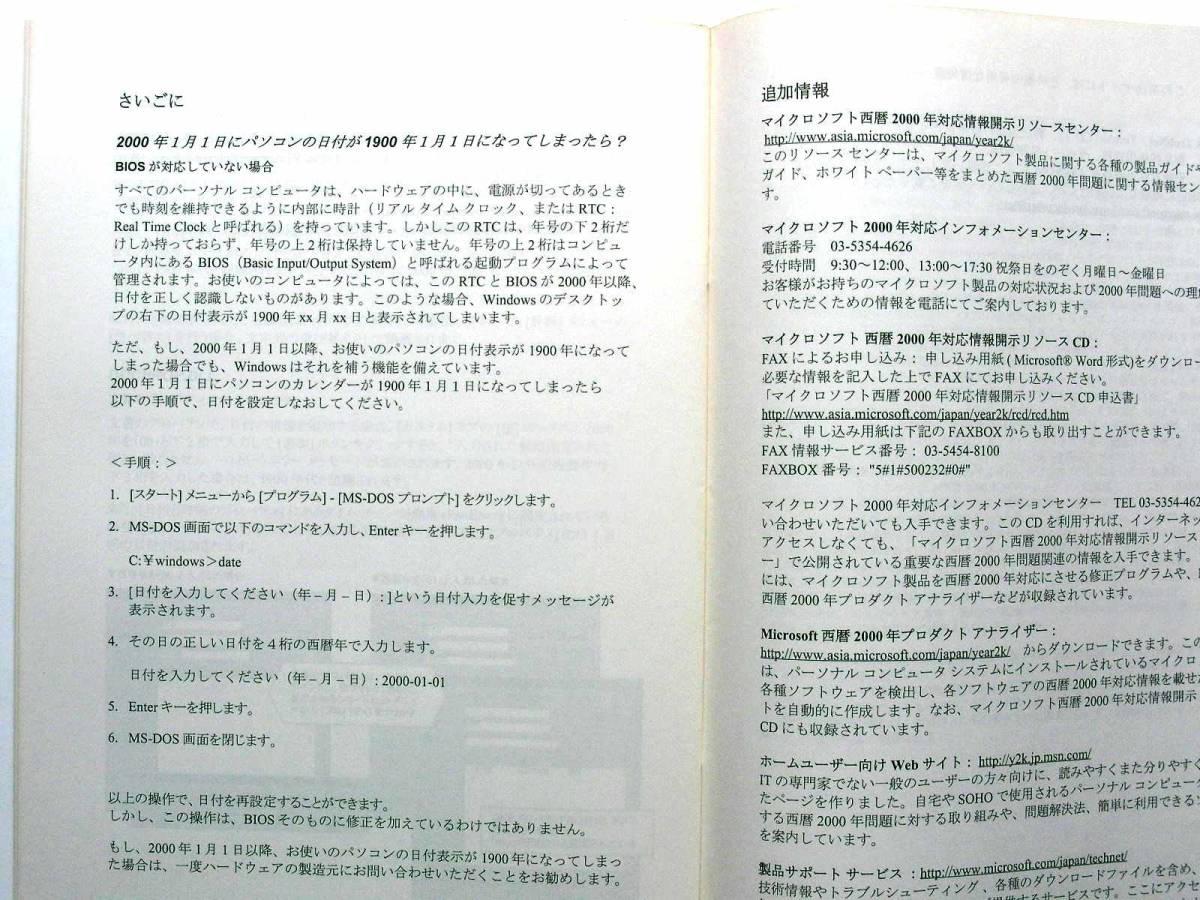 【パンフレット】8066●PC史保存 マイクロソフト 2000年対応情報開示リソースセンター●「2000年問題」手引書 情報 対応●1999年 2種セット_画像7