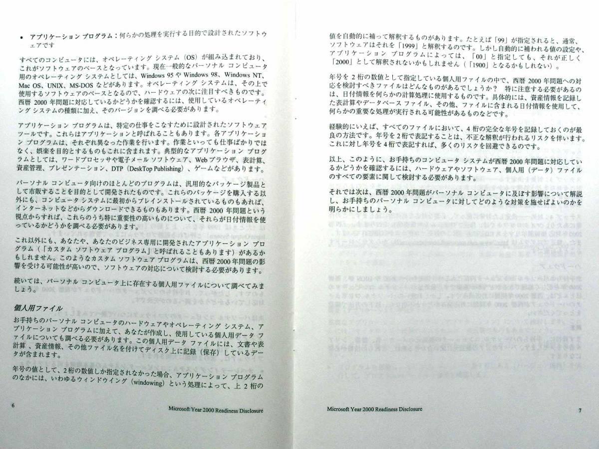 【パンフレット】8066●PC史保存 マイクロソフト 2000年対応情報開示リソースセンター●「2000年問題」手引書 情報 対応●1999年 2種セット_画像4